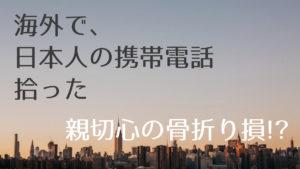 海外で日本人の携帯電話を拾ったら、どうなる?「親切心の骨折り損」