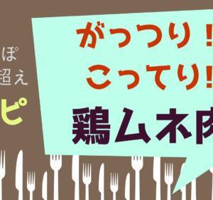 鶏ムネ肉レシピ「がっつり、こってり系」つくれぽ1000件超えのみ23選!