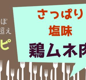 鶏ムネ肉レシピ「塩味、さっぱり系」つくれぽ1000件超えのみ21選!