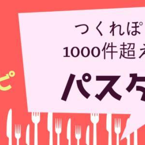 つくれぽ1000件超え「パスタレシピ」32選!