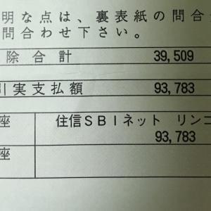 福岡で半年間の期間工生活で稼いだ金額