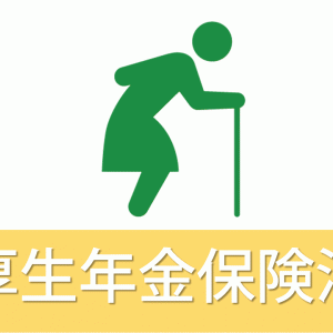 厚生年金保険法の目的条文