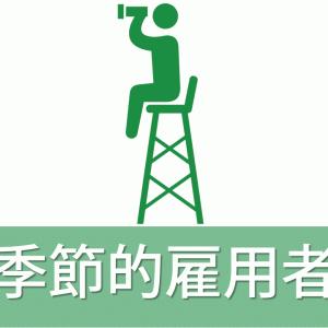 季節的雇用者(季節的に雇用される者・季節的業務に使用される者)