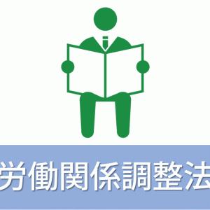 労働関係調整法の目的条文