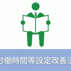 労働時間等設定改善法の目的条文