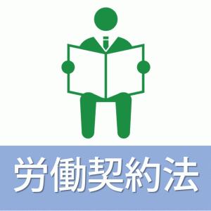 労働契約法の目的条文
