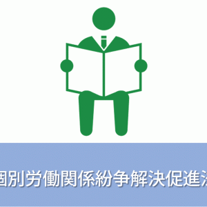 個別労働関係紛争解決促進法の目的条文