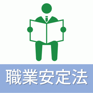 職業安定法