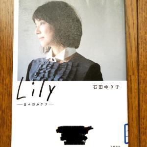 石田ゆり子さんの「Lily -日々のカケラ- 」