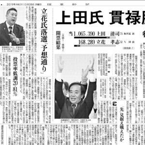 埼玉補選 投票率20. 81%