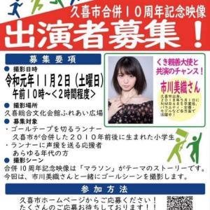 久喜市合併10周年記念映像 撮影会へ