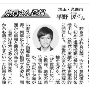 公明新聞 (関東版)で紹介!