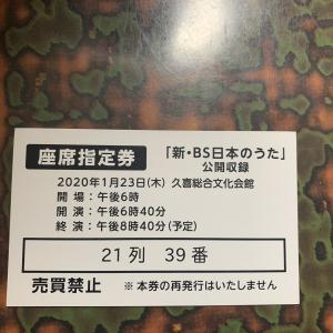 久喜市合併10周年記念事業 NHK公開収録 「新BS日本のうた」開催!