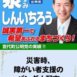 宮代町議会議員選挙 告示