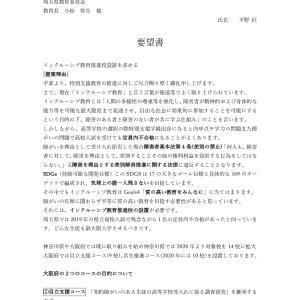 県教委にインクルーシブ教育推進校設置に関する要望書提出