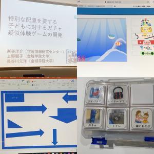 彩特ICT/AT.labo第10回冬季研究大会に参加