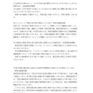 埼玉県教委にインクルーシブ教育に関する質問!