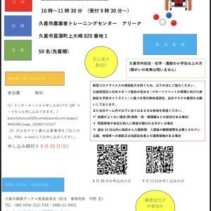 本日より募集開始! 第1回久喜市健康ボッチャ大会