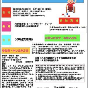 久喜市健康ボッチャ大会 申し込み期間延長!