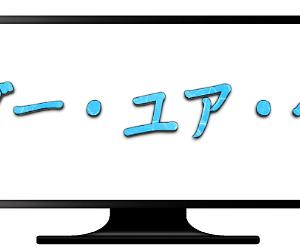 映画『アンダー・ユア・ベッド』動画フルを無料視聴!高良健吾主演最新作!