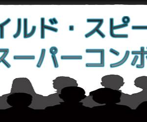 映画「ワイルドスピード/スーパーコンボ」動画フル(吹き替え・字幕)を無料視聴!