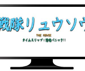 映画「騎士竜戦隊リュウソウジャー THE MOVIE」動画配信でフルを無料視聴!