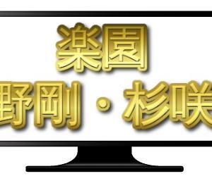 楽園(映画)動画配信でフルを無料視聴!綾野剛・杉咲花出演の衝撃サスペンス!