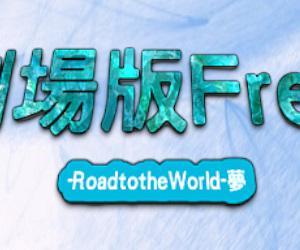 『劇場版Free!-RoadtotheWorld-夢』動画フルを無料視聴!アニポ・kissanime・Anitubeより確実!