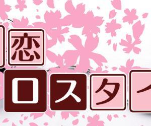 映画『初恋ロスタイム』動画配信で無料視聴!