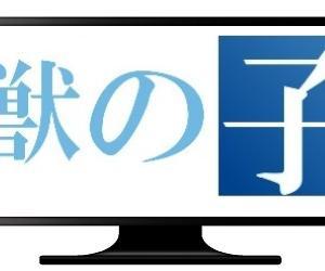 映画「海獣の子供」動画配信でフルを無料視聴!Anitube・kissanime・アニポより確実!
