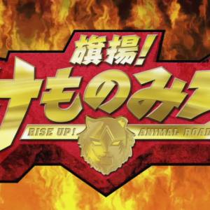旗揚!けものみち アニメ 第6話 考察と感想「花子とカーミラの回想回!再度召喚ジャーマンに期待した?」