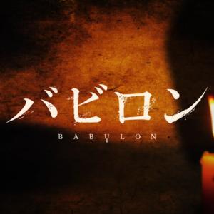 バビロン アニメ 第6話 考察と感想「動画の少年は斎開化の息子!?九字院にフラグが…」
