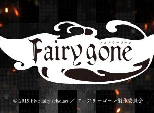 『Fairy gone フェアリーゴーン』 第1話 感想と考察「マーリアとフリーの出会いの物語」