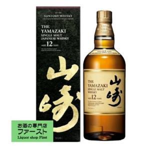 【ウイスキー】山崎12年《新デザイン箱》のお取り寄せはこちらです。