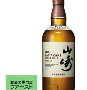 【ウイスキー】山崎NVのお手頃価格でお取り寄せはこちらです。