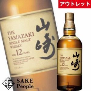 【ウイスキー】山崎12年《アウトレット品》のお取り寄せはこちらです。