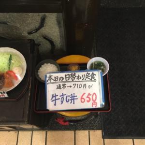 梅田の旨い牛すじ丼。日替わり対象で安い!
