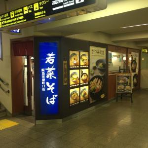 阪急梅田 若菜そば 天たま丼定食を食べました。