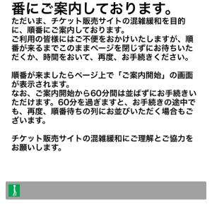 2019/6/20オリンピックチケット当選発表