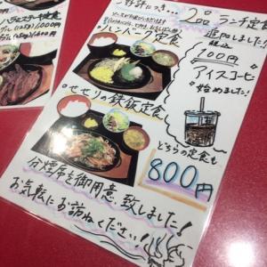 どう考えても梅田個室居酒屋 心粋の500円ランチは得だわ。