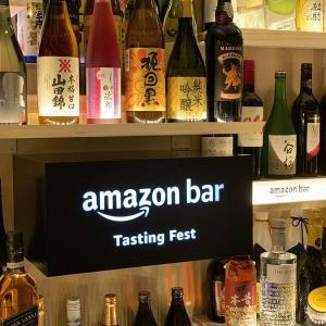 【現地レポート】期間限定『Amazonバー』開催概要や予約方法・現地の様子等まとめ