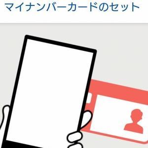 特別定額給付金10万円オンライン申請時のエラーメッセージ対応まとめ