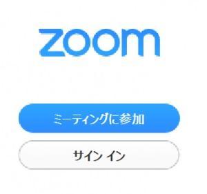 【10分で出来る!】zoomの導入方法・使い方