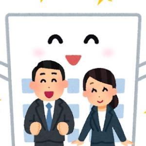 【優良企業】ホワイト企業ランキングTOP100まとめ