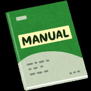 【Subscribe2】メルマガ登録フォームの表記・初期文言メッセージ変更方法
