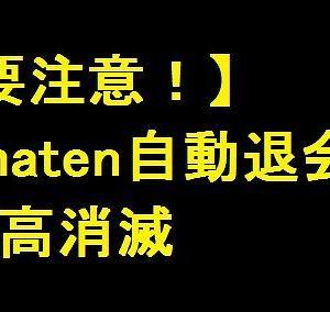 【要注意】amaten(アマテン)自動退会で残高が消滅しました~アカウント停止体験~