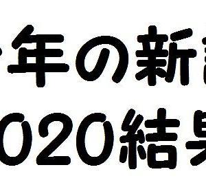 『今年の新語2020』ランキング結果まとめ