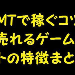 【RMT】ゲームトレードで稼ぐコツ・効率が良い稼ぎ方まとめ