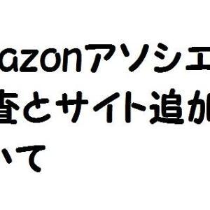 2021年最新版『Amazonアソシエイト』サイト追加は審査不要に~新URL追加方法手順まとめ~