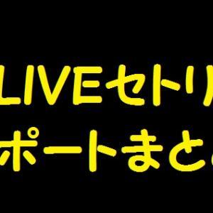 【セットリスト】BiSH 対バンLIVEツアー『BiSH'S 5G are MAKiNG LOVE TOUR』
